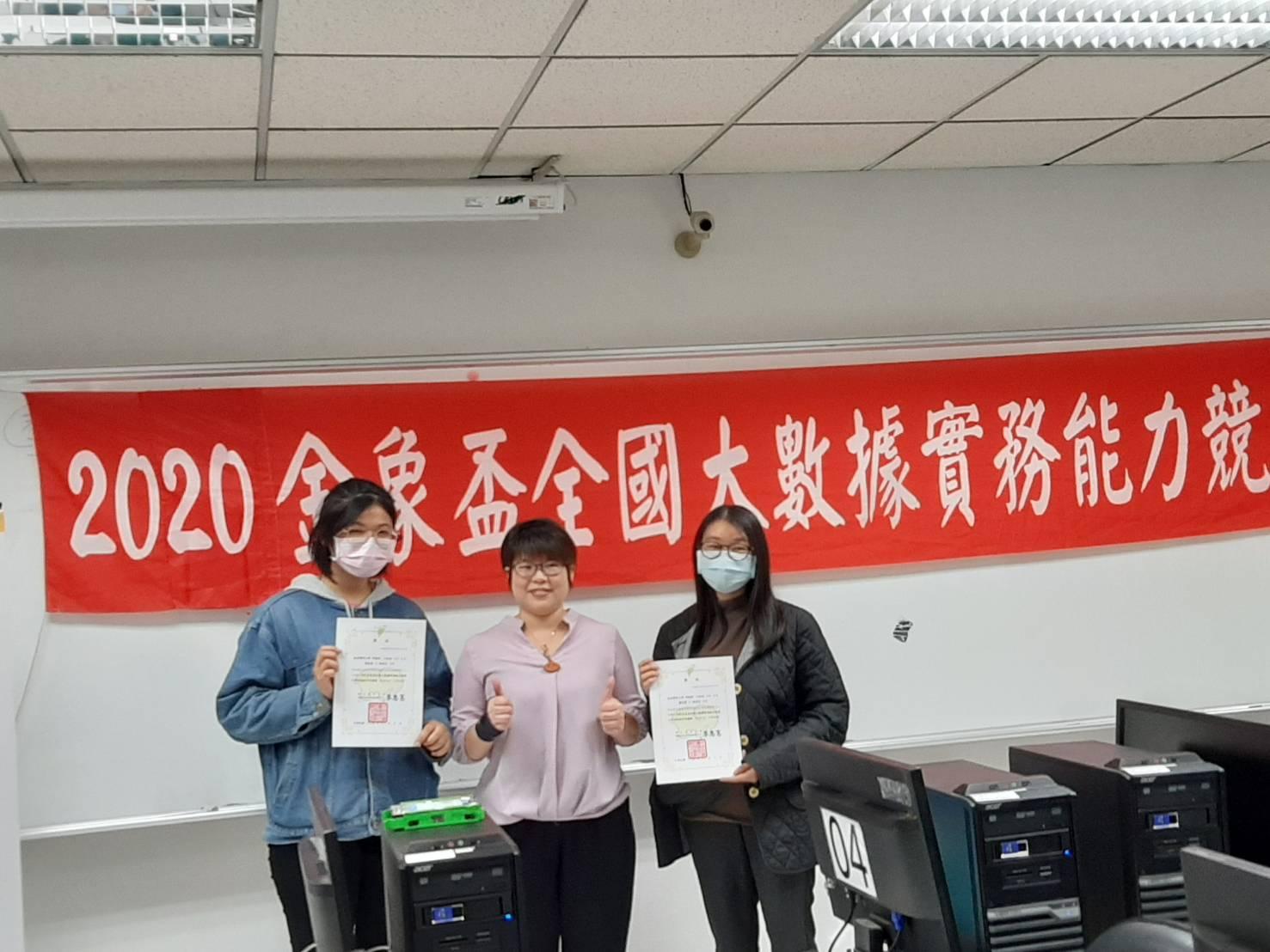 賀 邱曉婷老師指導學生參加2020金象盃全國大數據實務能力競賽大專院校組榮獲優勝